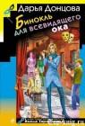 Книгу Дарьи Донцовой Бинокль для всевидящего ока читать