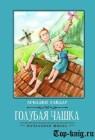 Рассказ Аркадия Гайдара Голубая чашка читать