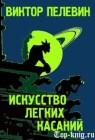 Книгу Виктора Пелевина Искусство легких касаний читать