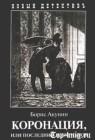 Книгу Бориса Акунина Коронация читать