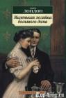 Роман Джека Лондона маленькая хозяйка большого дома читать