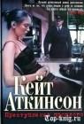Книгу Кейт Аткинсон Преступления прошлого читать