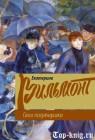 Книгу Екатерины Вильмонт Свои погремушки читать