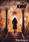 Книгу Стивена Кинга Жребий Салема читать