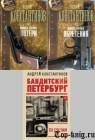 Серию книг Андрея Константинова Юность Барона читать по порядку