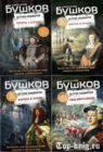 Все книги серии Александра Бушкова Остров кошмаров читать по порядку