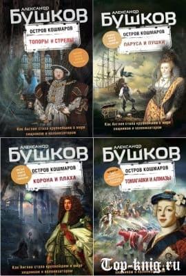 Книги Александра Бушкова Остров кошмаров читать по порядку
