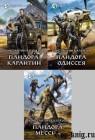 Серию книг Константина Калбазова Пандора читать по порядку