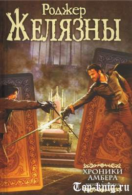 Все книги Желязны Хроники Амбера по порядку