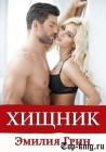 Книгу Эмилии Грин Хищник читать