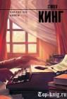 Книгу Стивена Кинга Как писать книги читать