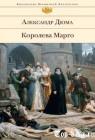 Книгу Александра Дюма Королева Марго читать