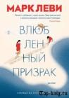 Книгу Марка Леви Влюбленный призрак читать