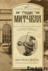 Книгу Глэдис Митчелл Быстрая смерть читать
