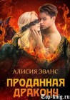 Серию книг Алисии Эванс Проданная дракону читать по порядку