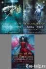 Серию книг Кассандры Клэр Темные искусства читать