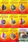 Все книги серии Марины Крамер Черная вдова по порядку