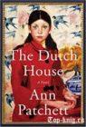 Книгу Энн Пэтчетт Голландский дом читать