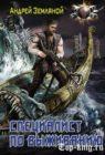 Книгу Андрея Земляного Специалист по выживанию читать