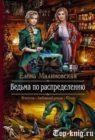 Книгу Елены Малиновской Ведьма по распределению читать