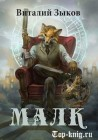 Книги Виталия Зыкова Малк читать по порядку