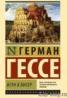Книгу Германа Гессе Игра в бисер читать