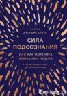 Книгу Джо Диспенза Сила подсознания читать