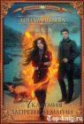 Серию книг Анны Минаевой Академия запретной магии читать по порядку