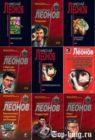 Все книги Николая Леонова о Гурове читать по порядку