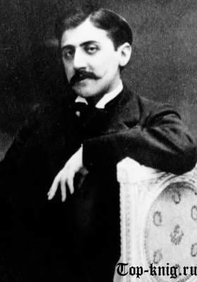 Все книги Марселя Пруста читать