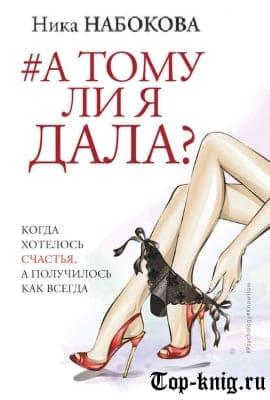 Книгу Ники Набоковой А тому ли я дала читать