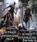 Серию книг Артема Каменистого Экс читать