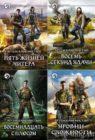 Все книги серии Артема Каменистого Читер по порядку