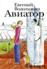 Книгу Евгения Водолазкина Авиатор читать