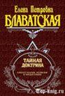 Книгу Елены Блаватской Тайная доктрина читать