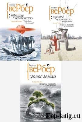 Серию Бернара Вербера Третье человечество читать