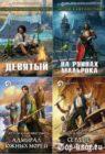 Все книги серии Артема Каменистого Девятый читать
