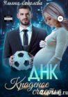 Серию книг Ульяны Соболевой Краденное счастье читать по порядку