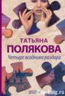 Книгу Татьяны Поляковой Четыре всадника раздора читать