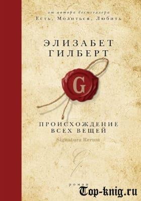 Книгу Элизабет Гилберт Происхождение всех вещей читать