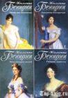 Все книги Жюльетты Бенцони Марианна по порядку