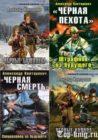Все книги Александра Конторовича Черные бушлаты читать по порядку