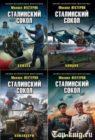Все книги Михаила Нестерова Сталинский сокол по порядку
