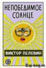 Книгу Виктора Пелевина Непобедимое солнце читать