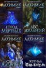 Все книги серии Василия Маханенко Алхимик читать по порядку