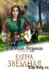 Серию книг Елены Звездной лесная ведунья читать