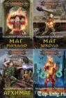 Серию книг Владимира Поселягина Маг читать по порядку