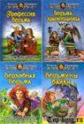 Серию книг Ольги Громыко Профессия ведьма читать