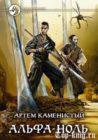Серию книг Артема Каменистого Альфа-ноль читать по порядку