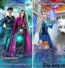 Серию книги Анны Терешковой Академия темной магии читать по порядку